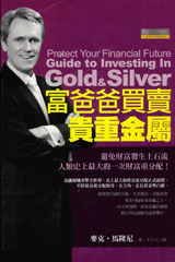 Buy the Chinese version of Guide to Investing in Gold and Silver