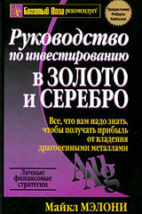 Buy the Russian version of Guide to Investing in Gold and Silver