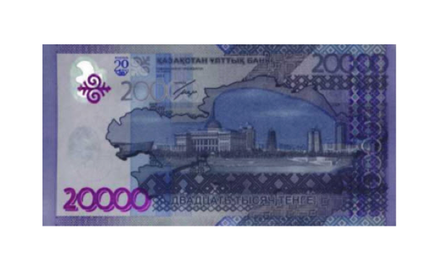 Hyperinflation Watch - Kazakhstan Unveils New 20,000 Tenge Banknote